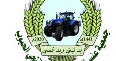 جمعية عنس